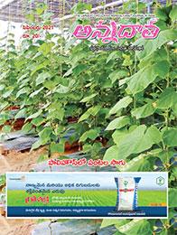 Annadata Magazine
