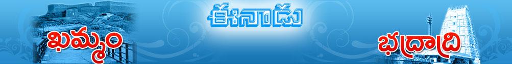 eenadu telugu news