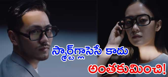 షావోమి స్మార్ట్గ్లాసెస్.. వివరాలివే